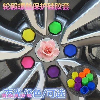 雪佛蘭創酷科魯茲新賽歐樂風景程邁瑞寶專用改裝防銹螺絲蓋輪胎帽