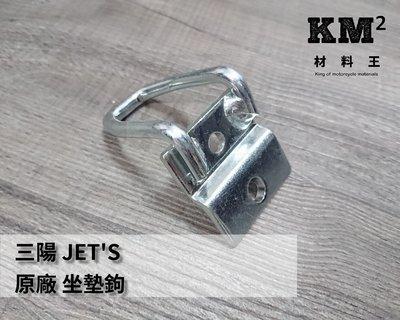 材料王*三陽 JET'S 原廠 坐墊鉤*