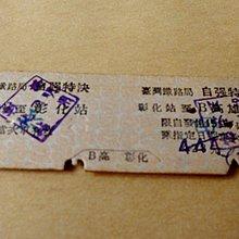 紅色小館~~a1火車票~74.-1.-6自強特快~高雄至彰化至高雄0496(去回票)