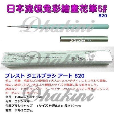 給您最專業的光療筆~《820日本流氓兔彩繪畫花筆6#》~單支刊登款;高品質、低價格,輕鬆完成美甲藝術創作