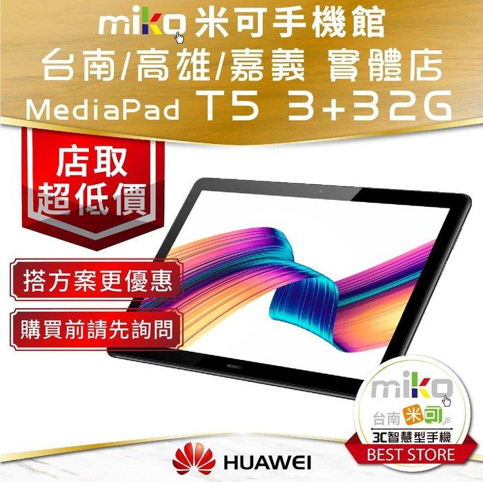 【五甲MIKO米可手機館】HUAWEI 華為 MediaPad T5 10吋 3G/32G 空機價$5500 歡迎詢問
