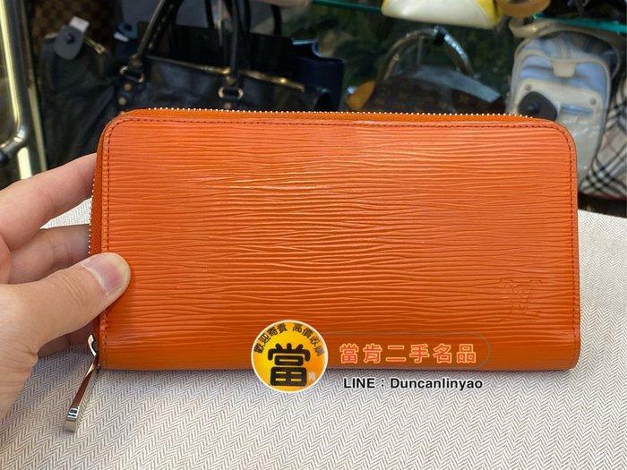《當肯二手名品》LV 橘色 EPI 水波紋 拉鍊 零錢袋 長夾 ㊣
