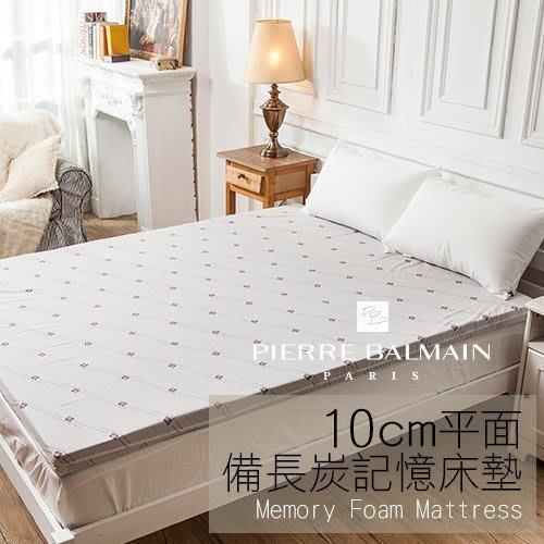 記憶床墊 / 單人平面10cm【皮爾帕門記憶床墊】3x6.2尺  純綿布套  戀家小舖ACM010