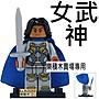 1233樂積木【當日出貨】欣宏 女武神 袋裝 非...