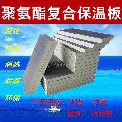 復合板內外墻冷庫平房屋頂聚氨酯保溫板隔熱板保溫保溫板材料阻燃哆啦A珍