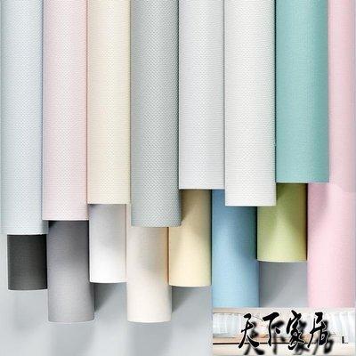 牆紙自黏臥室溫馨歐式防水加厚壁紙10米60cm寬純色背景牆宿舍裝飾 ATF【天下家居】