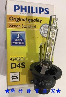 (新竹優質店家) PHILIPS 德國製原裝 D4S 飛利浦 4200K HID 氙氣燈泡 單顆裝適 CRV WISH