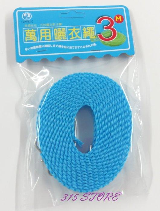 315百貨~萬用曬衣繩   長度 3m  *1入    /  衣物吊掛 牢繩在在 030114002
