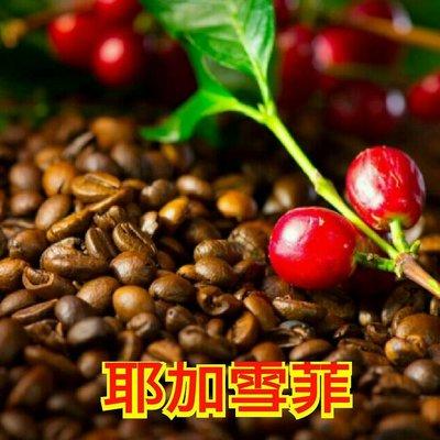 耶加雪菲(1磅裝咖啡豆)