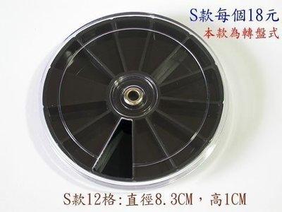 超炫~2008年新款~《鑽飾盤S款-12格》~每個只要16元喔~黑色給您的美鑽更耀眼