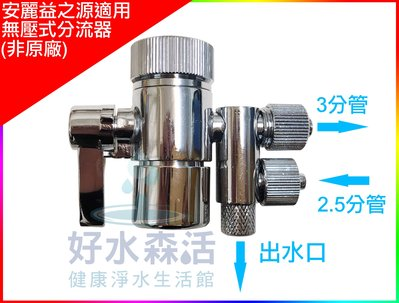 【好水森活】水龍頭分流器.適用於安麗益之源分流器.2.5分管.3分管.安麗淨水器(非原廠),650