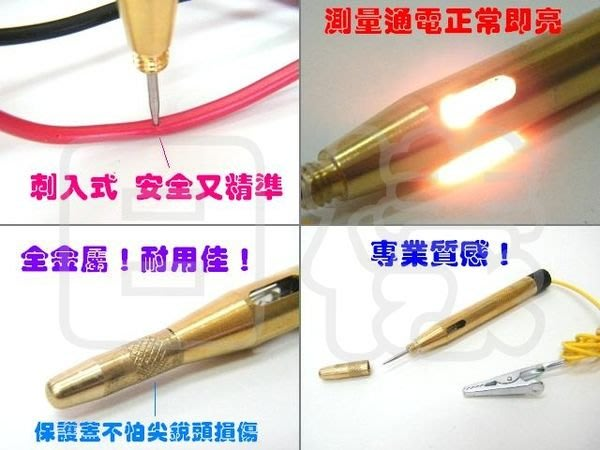 《日樣》純銅製 汽 機車專用 電源測電筆 量電路筆 電源筆6V.12V.24V(電源線專用尖頭)