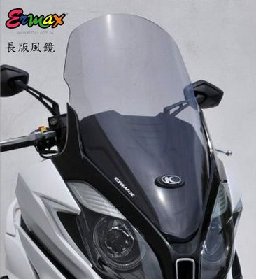 ERMAX KYMCO DOWNTOWN 350i 長風鏡 消光色