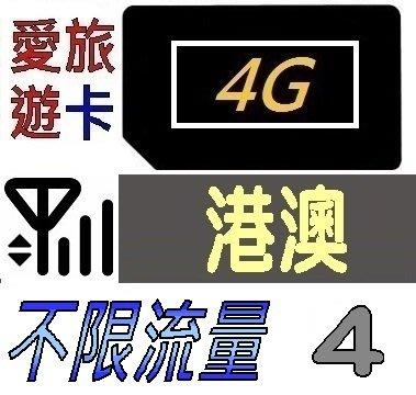 【港澳4天】4G/LTE 不限流量 不限速(不降速) 香港 澳門 4日 吃到飽 愛旅遊上網卡 H2G4D