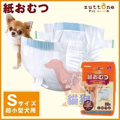 **貓狗大王**新款日本PETIO 介護尿布褲專用尿布20入【S號4072】也可搭配生理褲使用
