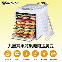 [Dennys丹尼斯]九層蔬果/肉類/乾果烘乾機DF-9090S/另售DF-2090S/DF-1010S