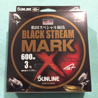 ❖天磯釣具❖日本 SUNLINE BLACK STREAM MARK 松田競技 黑潮 頂級磯釣尼龍母線 600M