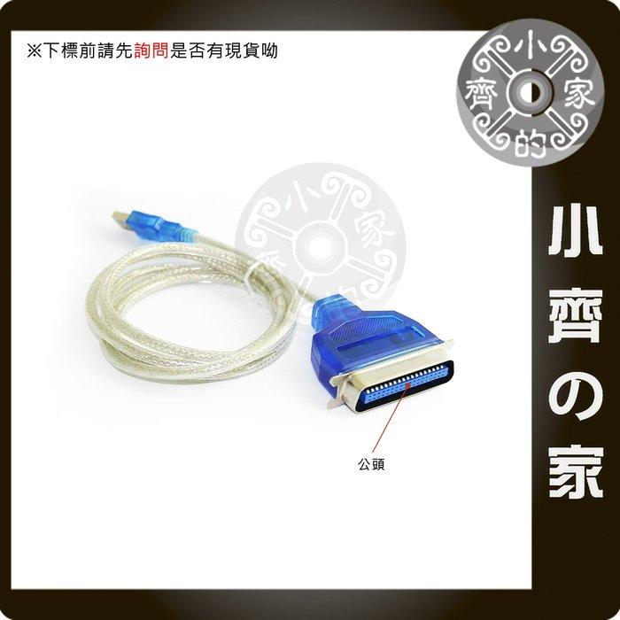 USB 轉 公頭 DB36 pin / IEEE1284 印表機轉接線 隨插即用 免驅動 小齊的家