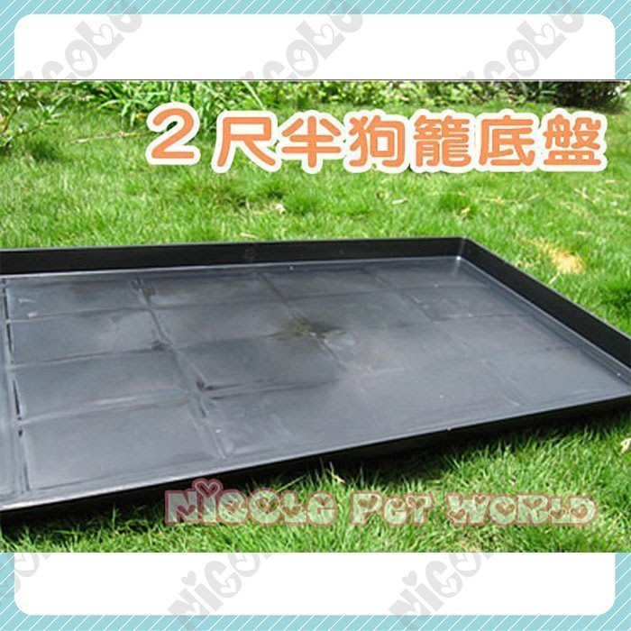*Nicole寵物*二尺半狗籠〈抽屜底盤〉黑色,綠色《台灣生產》方便,配件,抗菌底盤,狗屋,狗窩,防水,塑膠,2.5尺