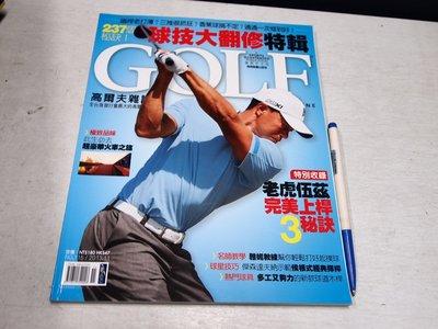 【懶得出門二手書】《GOLF高爾夫雜誌115》球技大翻修特輯,老虎伍茲上桿3秘訣│八成新(B26A15)