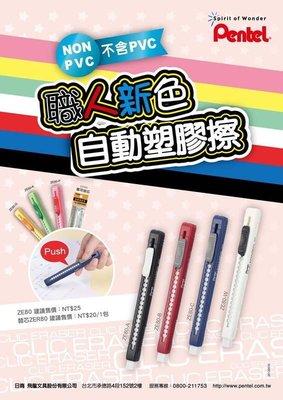 【愛媽摩兒文具】Pentel飛龍牌CLIC ERASER自動橡皮擦【不含PVC】~ ZE80-G~外殼7色選擇~~