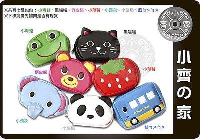小齊的家 樂天LINDALINDA原單 熱賣七款可愛造型包 萬用包 化妝包 遊戲包 文具包 筆袋