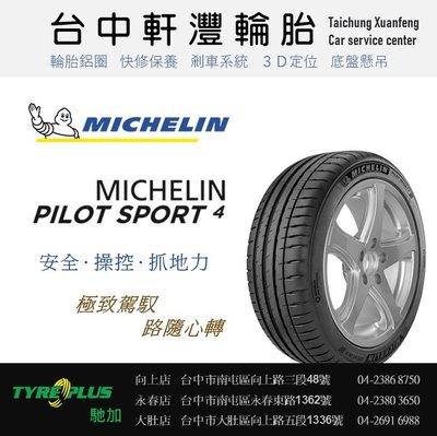 台中 軒灃輪胎 米其林 MICHELIN 245/45/17 PS4 PILOT SPORT 台中輪胎推薦