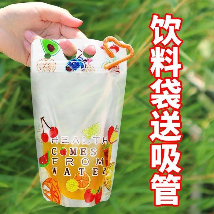 DREAM-飲料袋 果汁袋創意 一次性自封創意手提透明密封飲品袋子定制