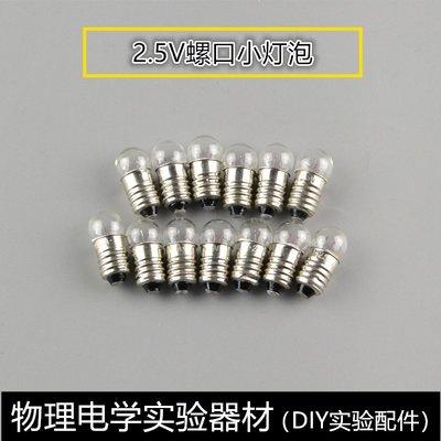 橙子的店  實驗用2.5v小電珠、小燈泡按個賣wd_945171