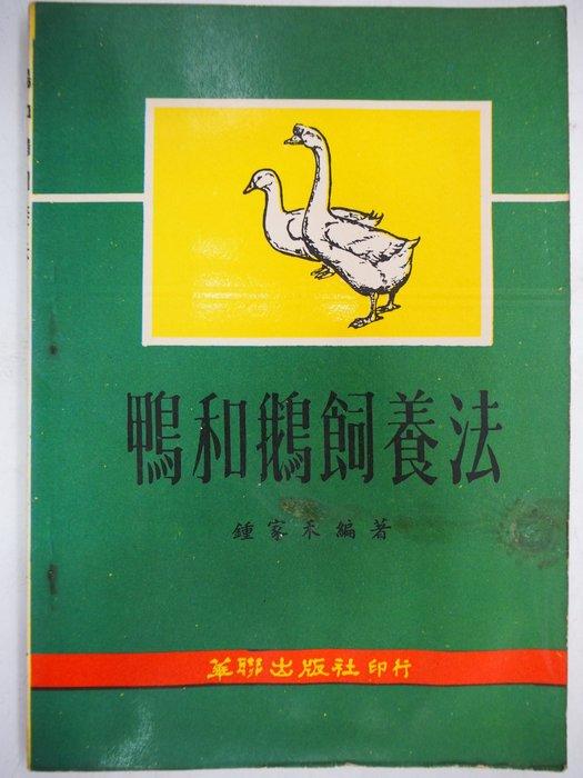 【月界二手書店】鴨和鵝飼養法(絕版)_鍾家禾_華聯出版 〖動植物〗CGK