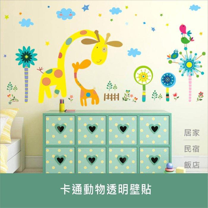 居家達人【A278】卡通動物透明壁貼 60x90 可重複黏貼 大尺寸風景壁貼 貼紙 安親班 室內裝飾 節日佈置