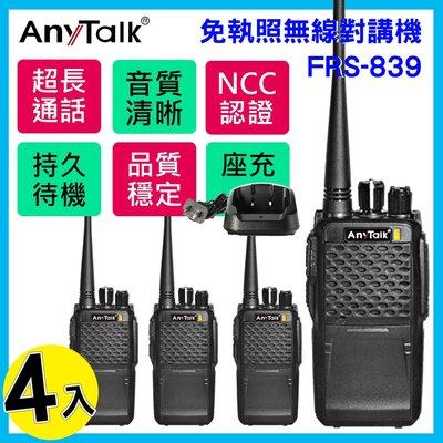【3C王國】AnyTalk FRS-839 業務型免執照無線對講機 4入 遠距離 可寫碼 車隊 保全 工廠