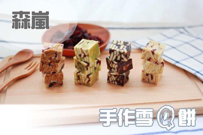【森嵐】手工法式蔓越莓Q餅 雪花餅 抹茶 巧克力 黑糖 雪Q餅 [分享包] 過年禮盒送禮 彌月禮盒 公司團購 下午茶點心