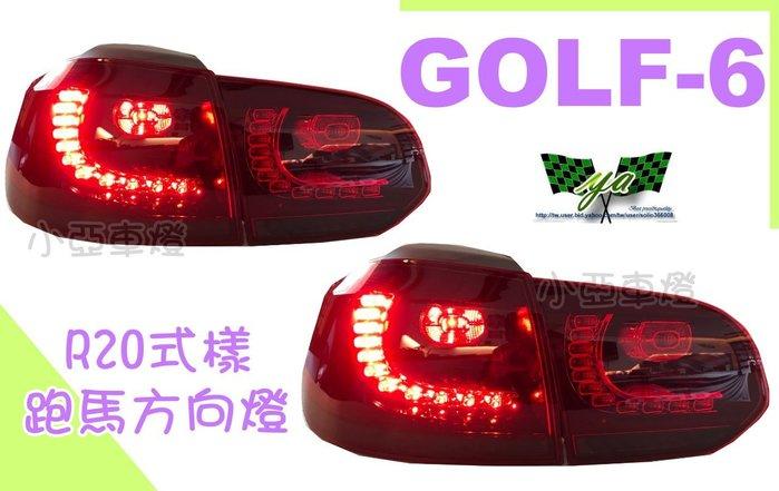 小亞車燈*最新 改版 福斯 vw golf 6 golf-09 10 11 年 R20款 跑馬方向燈 LED 尾燈 後燈