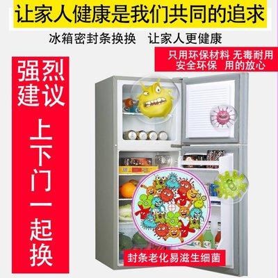 三洋電冰箱門封條磁性密封條門膠條新飛美菱的海爾萬能膠圈皮邊條通用