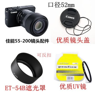 佳能EOS M3 M5 M6 M50 M100微單相機55-200mm 遮光罩+UV鏡+鏡頭蓋相機特惠~