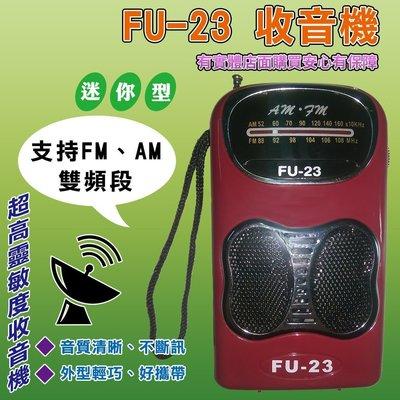 雲蓁小屋【23-120 FU-23收音機】AM/FM調頻 音箱 喇叭 小喇叭 音響 手機 電腦 MP3 USB 輕巧