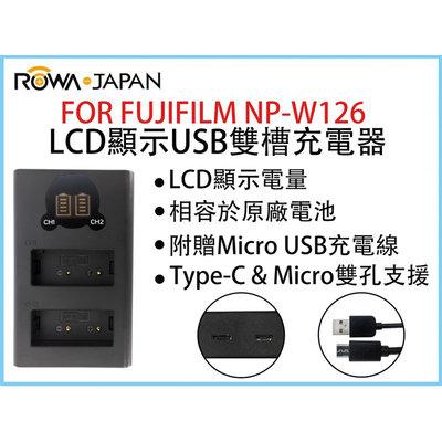團購網@ROWA樂華 FOR FUJIFILM NP-W126 LCD顯示USB雙槽充電器 一年保固 米奇雙充 顯示電量