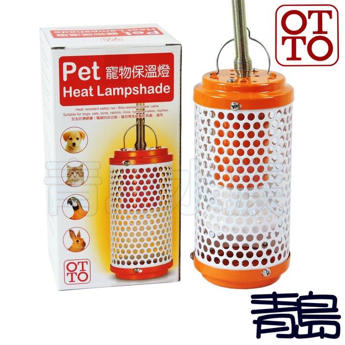 E。。。青島水族。。。MTL-100W台灣OTTO奧圖----寵物保溫燈組 波斯貓 米克思 幼貓==含S陶瓷燈100W