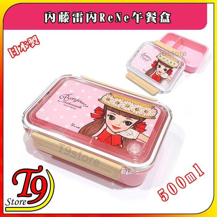 【T9store】日本製 內藤雷內 ReNe 午餐盒 便當盒(500ml)