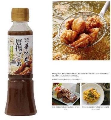 九州博多華味鳥名店 炸雞醃製醬料 唐揚炸雞醬 炒飯醬 炸豬排醃料 烤肉醬料