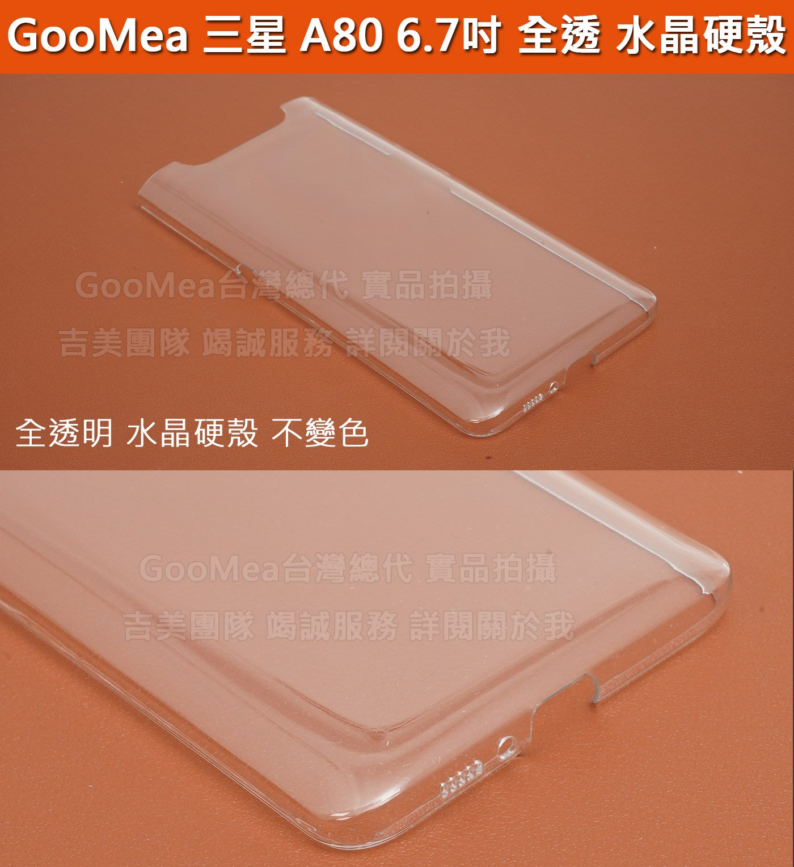 GooMea 3免運Samsung三星Galaxy A80 6.7吋 全透明水晶硬殼 3邊2角包覆 手機套手機殼保護套