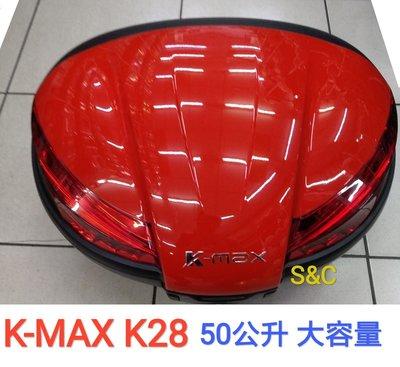【huge 上大莊】刷卡 K-max K28 豪華型(LED燈) 紅色 快拆式,後行李箱50公升 +後靠背優惠5300元