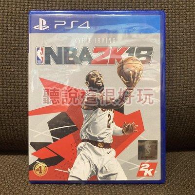 滿千免運 中文版 PS4 NBA 2K18 NBA2K18 正版 遊戲 3 S039