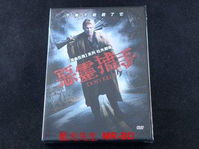 [DVD] - 惡靈捕手 Don't Kill It ( 台灣正版 )