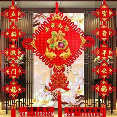 LANTERN 扇形中國結掛件客廳大號雙面對聯福字魚家居玄關招財喜慶裝飾壁掛