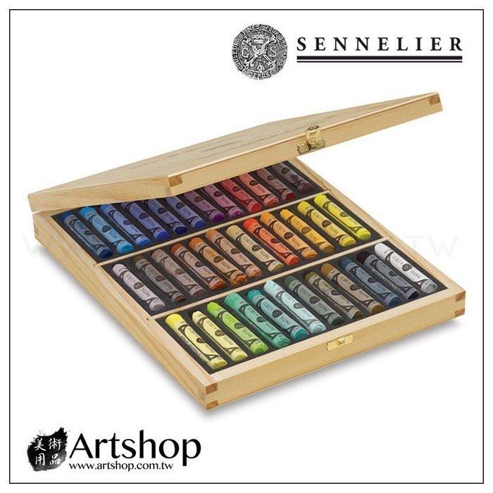 【Artshop美術用品】法國 SENNELIER 申內利爾 專家級手工極軟粉彩 (長支36色) 木盒 #132105