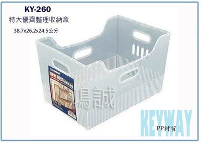 『 峻 呈 』(全台滿千免運 不含偏遠 可議價)  聯府 KY-260 KY260 特大 優齊 整理 收納盒 文件盒