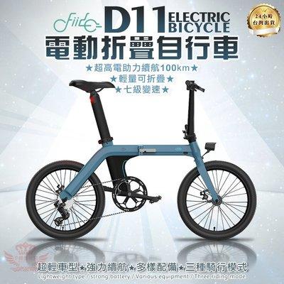 FIIDO D11電動折疊變速自行車☆手機批發網☆ 分期0利率 三種模式 七段變速 公路車 腳踏車 電動車 自行車 趣嘢