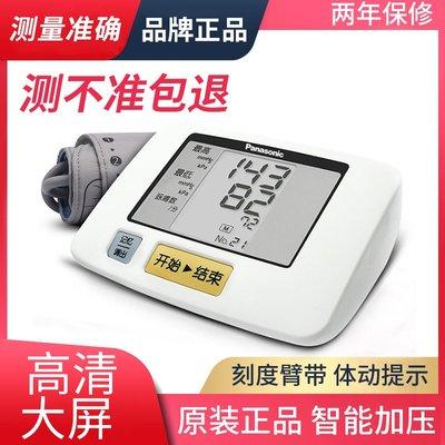 松下電子血壓測量EW3106上臂式測量儀家用醫用精準自動測量血壓器